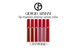 阿玛尼哑光唇釉试色 阿玛尼限量圣诞彩妆华丽年代系列