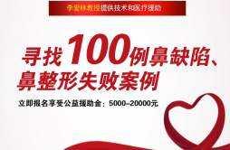 鼻当家携手三甲名医李爱林教授寻找100名鼻整形失败案例进行援助