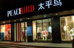 鸟家是什么牌子的衣服 太平鸟是什么牌子