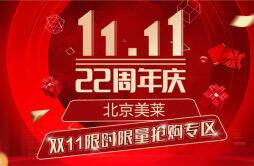 北京美莱22周年庆,全城寻找女主角!